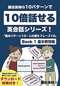 藤田英時の10パターンで10倍話せる英会話シリーズ!「基本パターン10✕入れ替えフレーズ10」