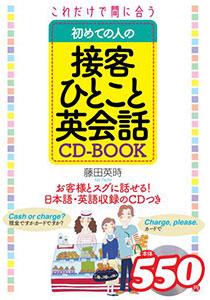 これだけで間に合う 初めての人の接客ひとこと英会話CD-BOOK