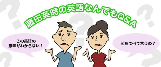 藤田英時の英語なんでもQ&A