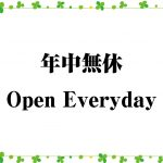 年中無休/Open Everyday