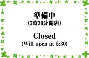 準備中(5時30分開店)/Closed(Will open at 5:30)