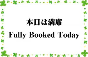 本日は満席/Fully Booked Today