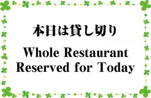 本日は貸し切り/Whole Restaurant Reserved for Today