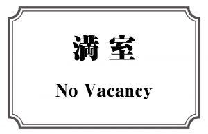 満室/No Vacancy