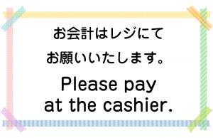 お会計はレジにてお願いいたします。/Please pay at the cashier.