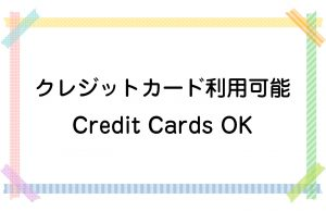 クレジットカード利用可能/Credit Cards OK