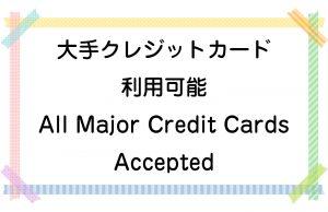 大手クレジットカード利用可能/All Major Credit Cards Accepted