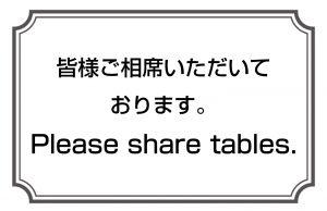 皆様ご相席いただいております/Please share tables.