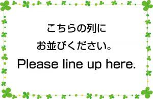こちらの列にお並びください。/Please line up here.