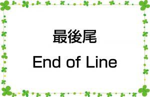 最後尾/End of Line
