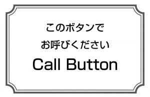 このボタンでお呼びください/Call Button