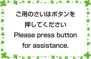 ご用のさいはボタンを押してください/Please press button for assistance.