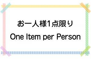 お一人様1点限り/One Item per Person