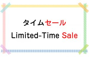 タイムセール/Limited-Time Sale