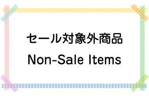 セール対象外商品/Non-Sale Items