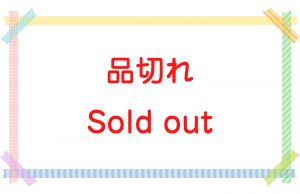 品切れ/Sold out