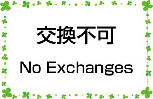 交換不可/No Exchanges