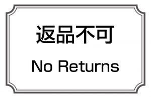 返品不可/No Returns