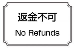 返金不可/No Refunds