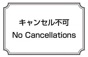 キャンセル不可/No Cancellations