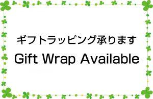 ギフトラッピング承ります/Gift Wrap Available