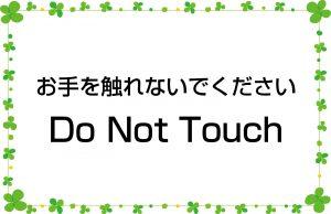 お手を触れないでください/Do Not Touch