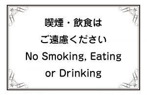 喫煙・飲食はご遠慮ください/No Smoking, Eating or Drinking