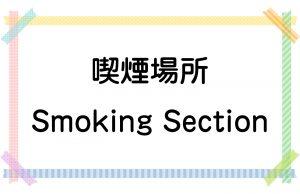 喫煙場所/Smoking Section