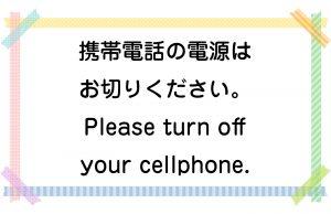 携帯電話の電源はお切りください。/Please turn off your cellphone.