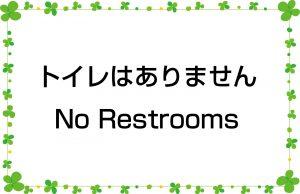 トイレはありません/No Restrooms