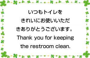 いつもトイレをきれいにお使いいただきありがとうございます。/Thank you for keeping the restroom clean.