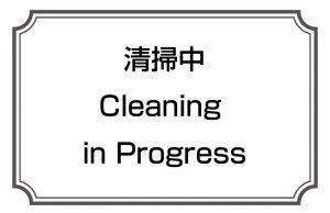 清掃中/Cleaning in Progress