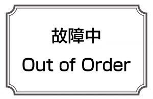 故障中/Out of Order
