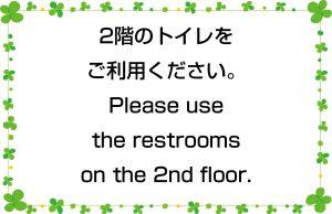 2階のトイレをご利用ください。/Please use the restrooms on the 2nd floor.