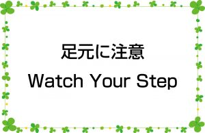 足元に注意/Watch Your Step