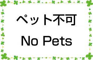 ペット不可/No Pets