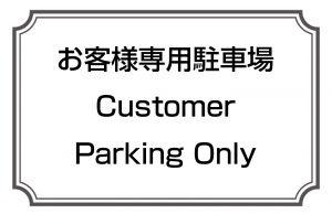 お客様専用駐車場/Customer Parking Only