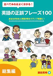 比べてみればよく分かる!英語の正誤フレーズ100 あなたの日本人英語が即ネイティブ英語に!