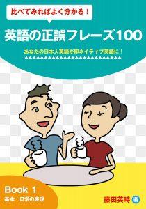 比べてみればよく分かる!英語の正誤フレーズ100【Book 1 基本・日常の表現】